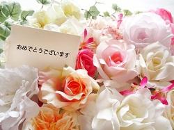 花束 メッセーカード おめでとうございます