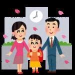小学生 入学式 親子 イラスト