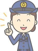 警察 メリット