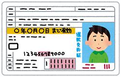 ゴールド免許 特典