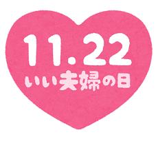 11月22日 いい夫婦の日 ハートイラスト