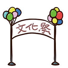 文化祭 テーマ