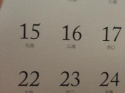 カレンダー 入籍日