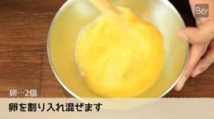 卵焼きの材料を混ぜる