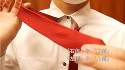 ネクタイ 結ぶ