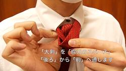 大剣 クロス ネクタイ 結ぶ