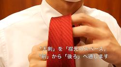 首元 大剣 ネクタイ 結ぶ