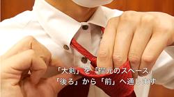 輪 作る ネクタイ 結ぶ