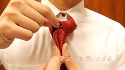 くぼみ 固定 ネクタイ 結ぶ