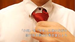 襟元 引き上げる ネクタイ 結ぶ