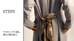 トレンチコート ベルト スカーフ