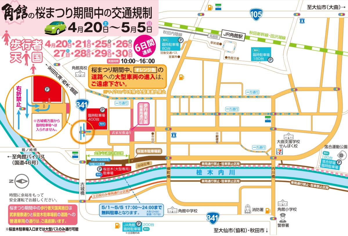 角館桜まつり 駐車場 交通規制 地図
