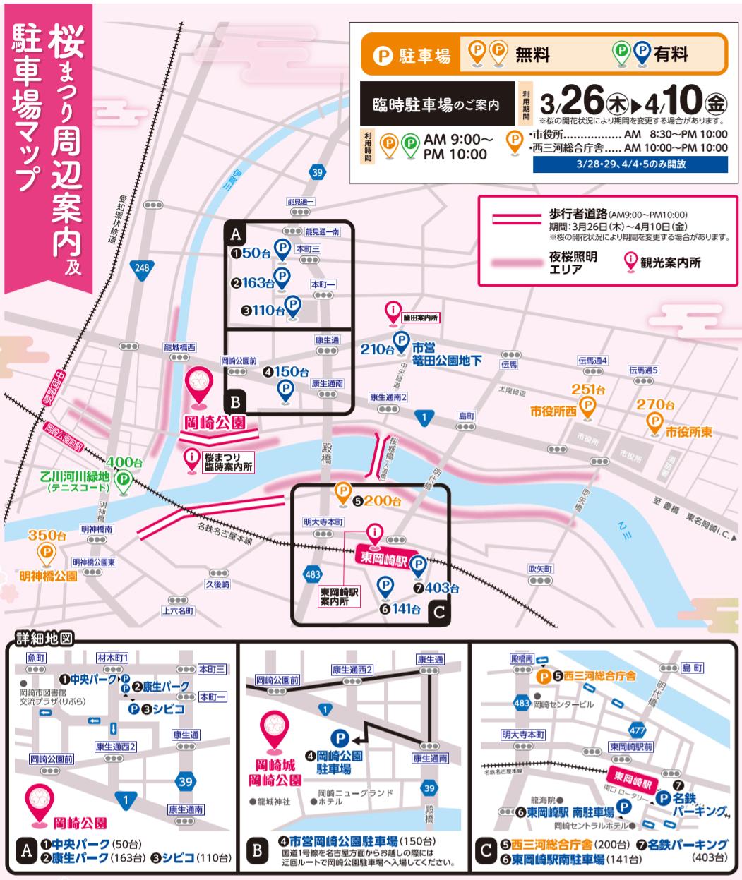 岡崎 桜まつり 駐車場 地図