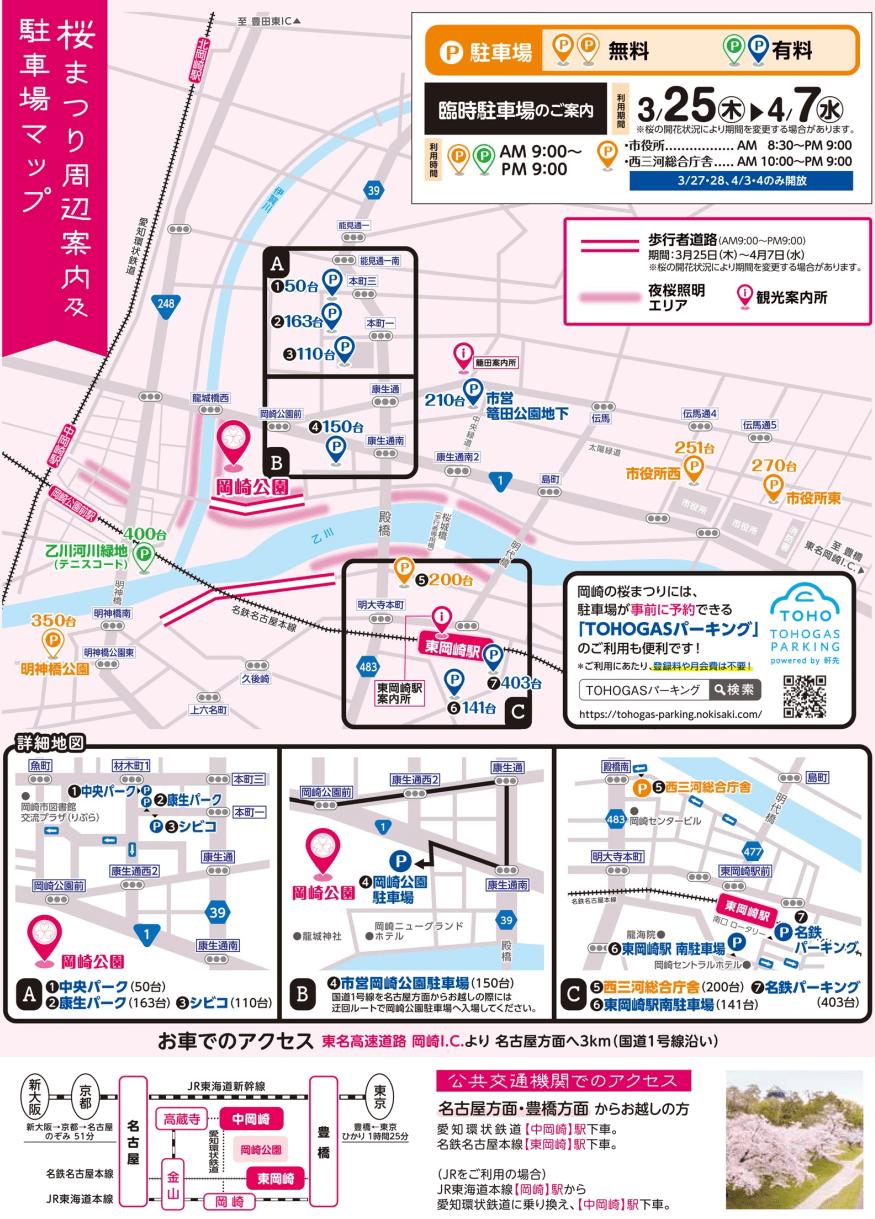 岡崎桜まつり 駐車場 地図