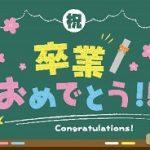 卒業文集 おめでとう