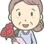 退職祝い母親にプレゼント!おすすめや相場、メッセージ例文をご紹介。