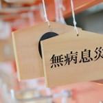 健康運アップ神社!関東ランキング!健康成就・長寿・ガン封じ
