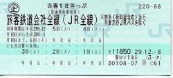 青春18きっぷ 期間限定