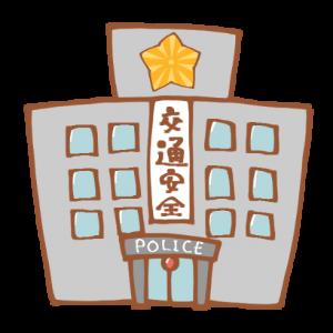 警察署 イラスト
