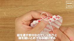 なみ縫い 端