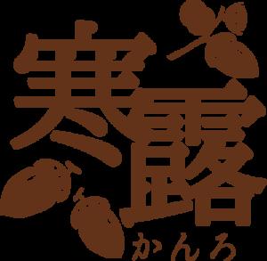 寒露 文字イラスト