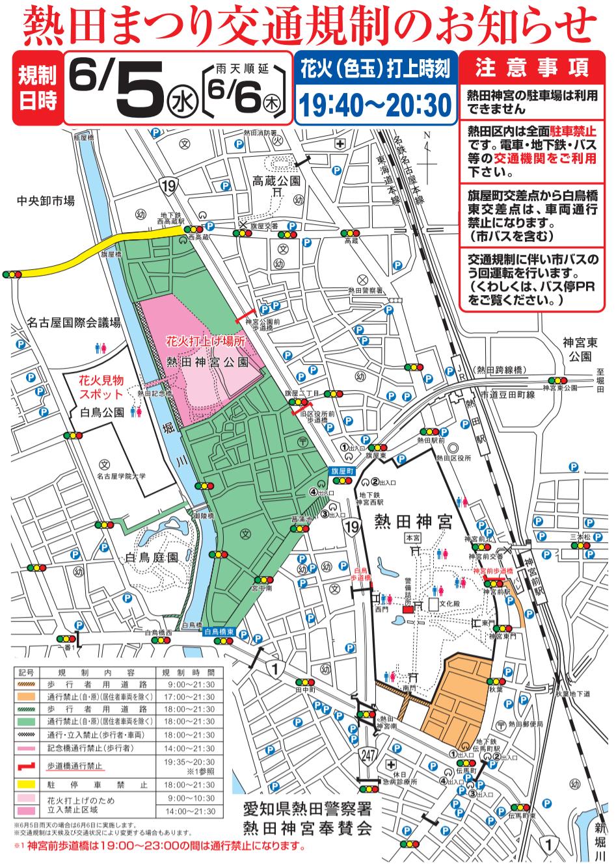 熱田祭り 交通規制 地図