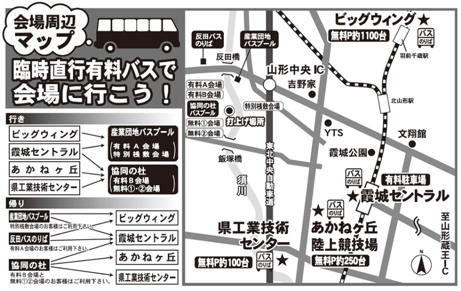 山形大花火大会 臨時バス 地図