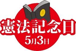 憲法記念日 5月3日