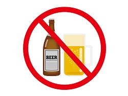 お酒 危険