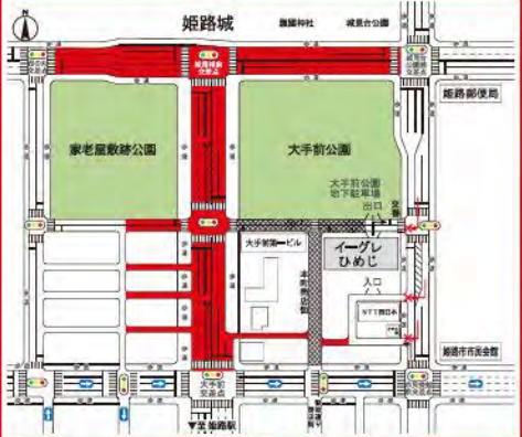 姫路お城まつり 交通規制 マップ