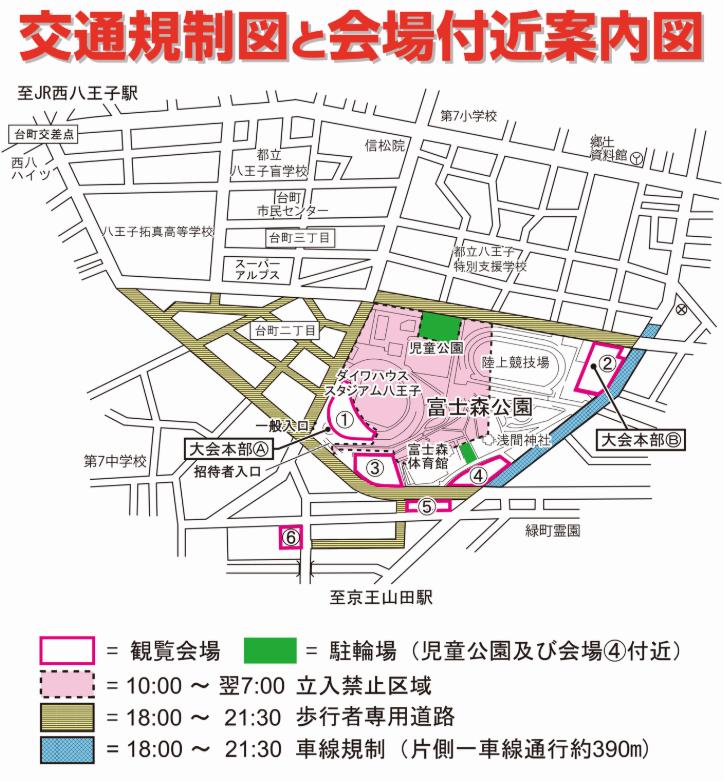 八王子花火大会 交通規制 地図