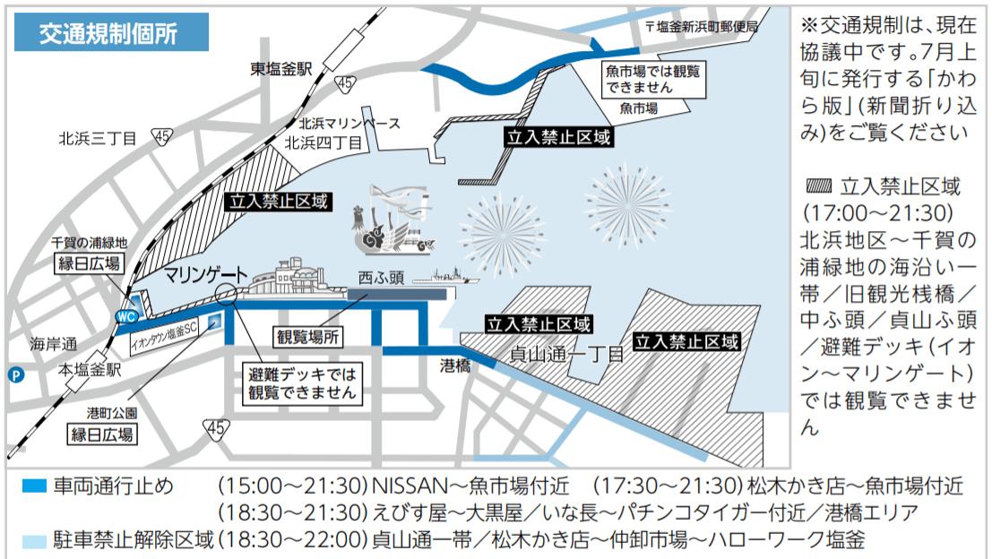 塩竈みなと祭 交通規制 地図
