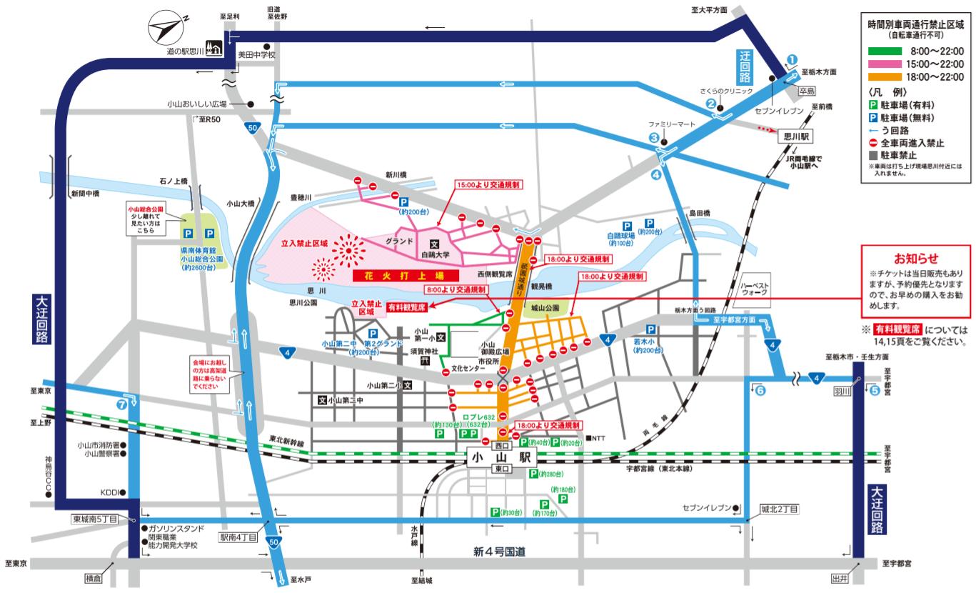 おやまの花火 交通規制 駐車場 地図