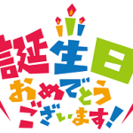 友達に贈る誕生日メッセージ!面白い一言や英語の文例について。