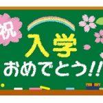 入学祝いメッセージ文例【小学・中学・高校・大学】親に贈る言葉は?