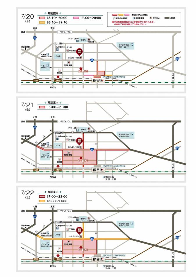 熊谷うちわ祭 交通規制マップ