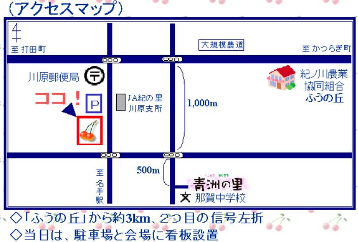 和歌山県 小川農園 地図