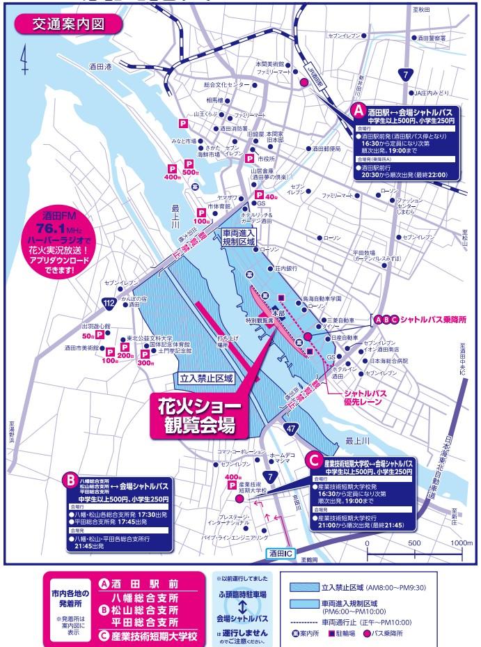 酒田花火ショー 交通規制 駐車場 マップ