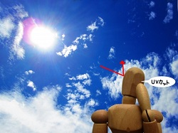 紫外線 太陽 UVカット