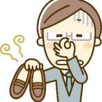 靴・ブーツの臭いの原因と取り方。重曹、新聞紙、10円で対策!