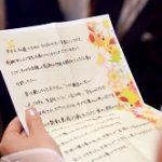 手紙 両親 花嫁