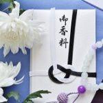 葬儀の香典金額相場と書き方!香典袋の種類は?入れ方や包み方は?