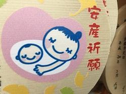 安産祈願 妊娠