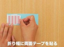 画用紙の折り幅に両面テープを貼る
