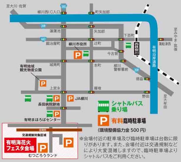 有明海花火フェスタ 駐車場 マップ