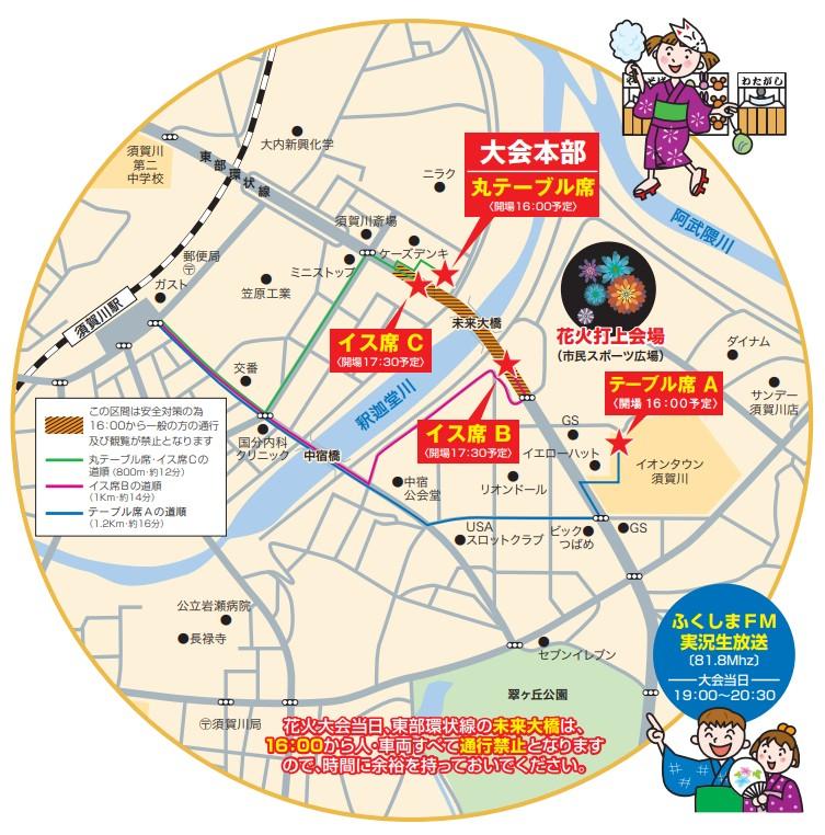 須賀川市釈迦堂川花火大会 有料観覧席 マップ