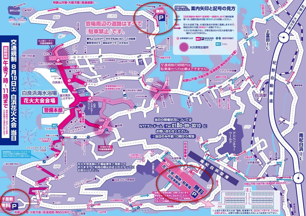 白浜花火大会 交通規制 駐車場 地図