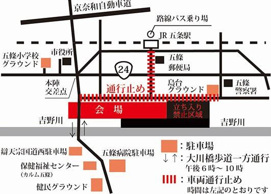 吉野川祭り納涼花火大会 交通規制 駐車場 地図