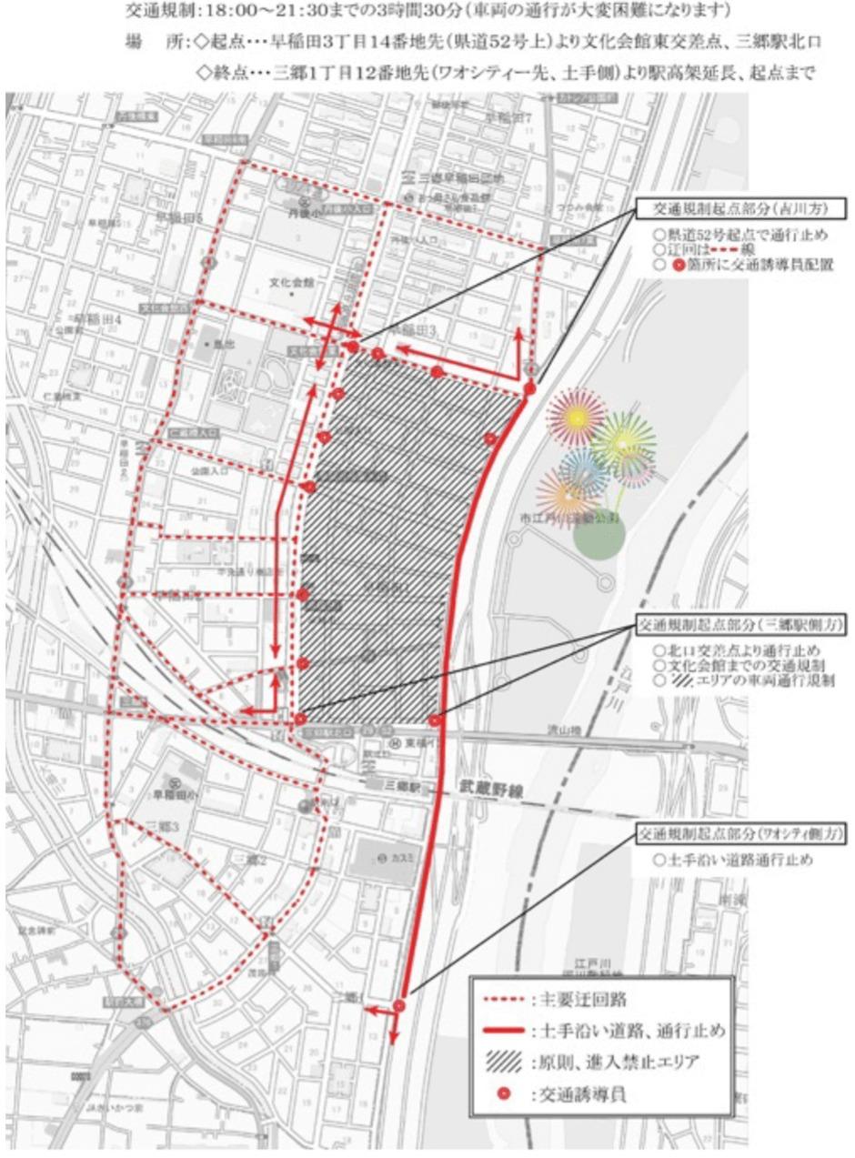 みさとサマーフェスティバル花火大会 交通規制 迂回路 地図