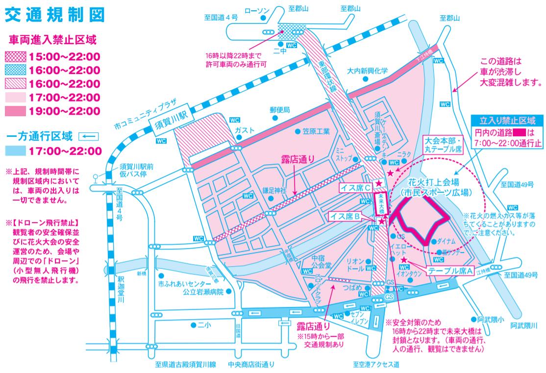須賀川市釈迦堂川花火大会 交通規制 地図